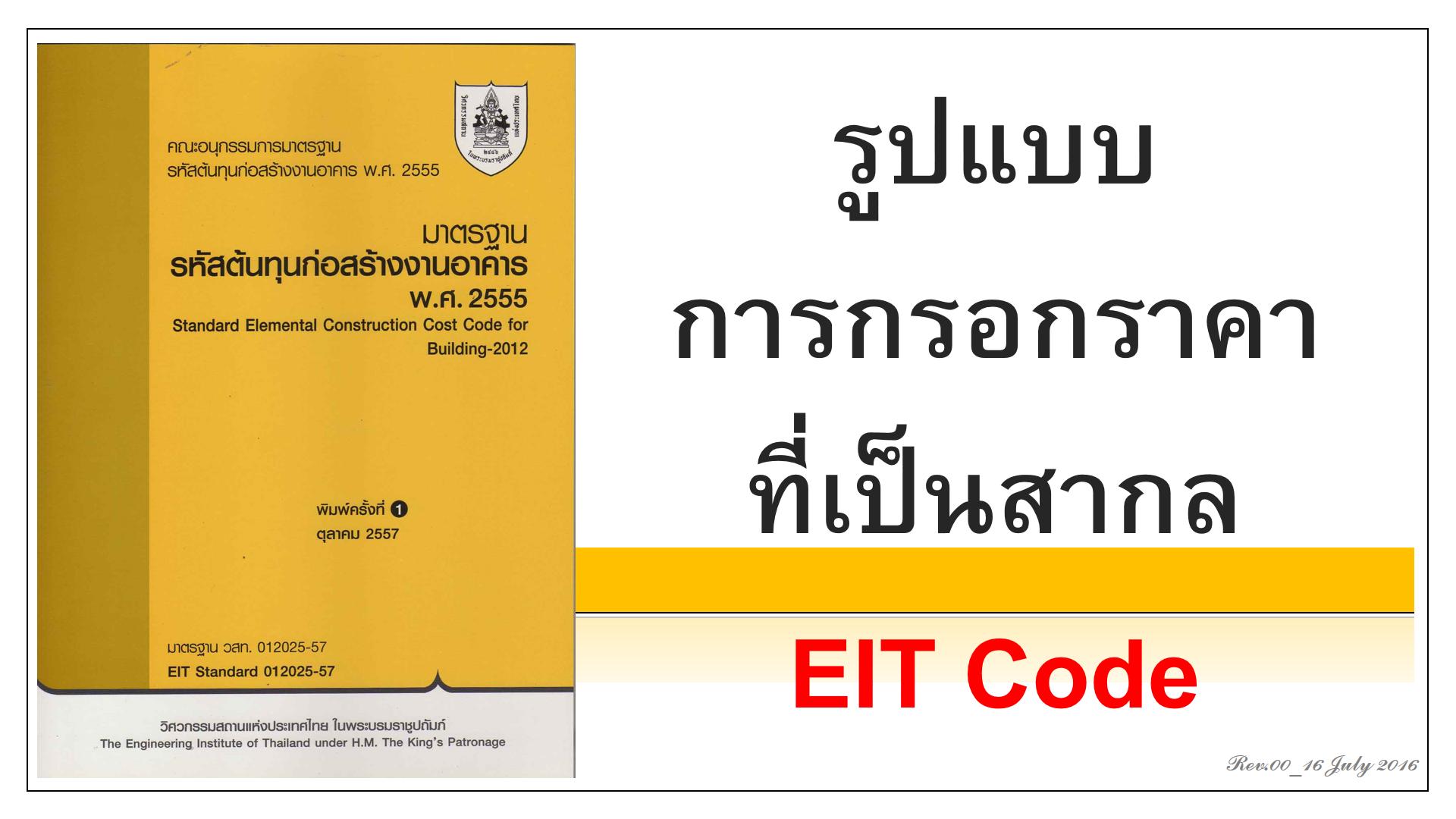 17.EIT Code