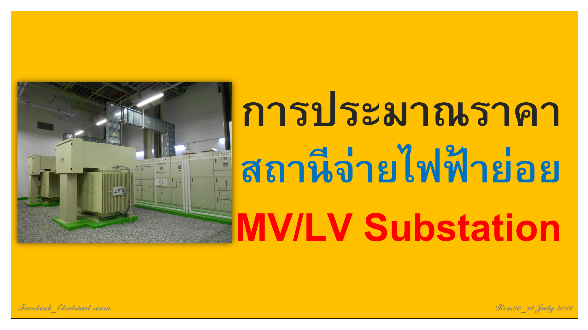 4. Substation