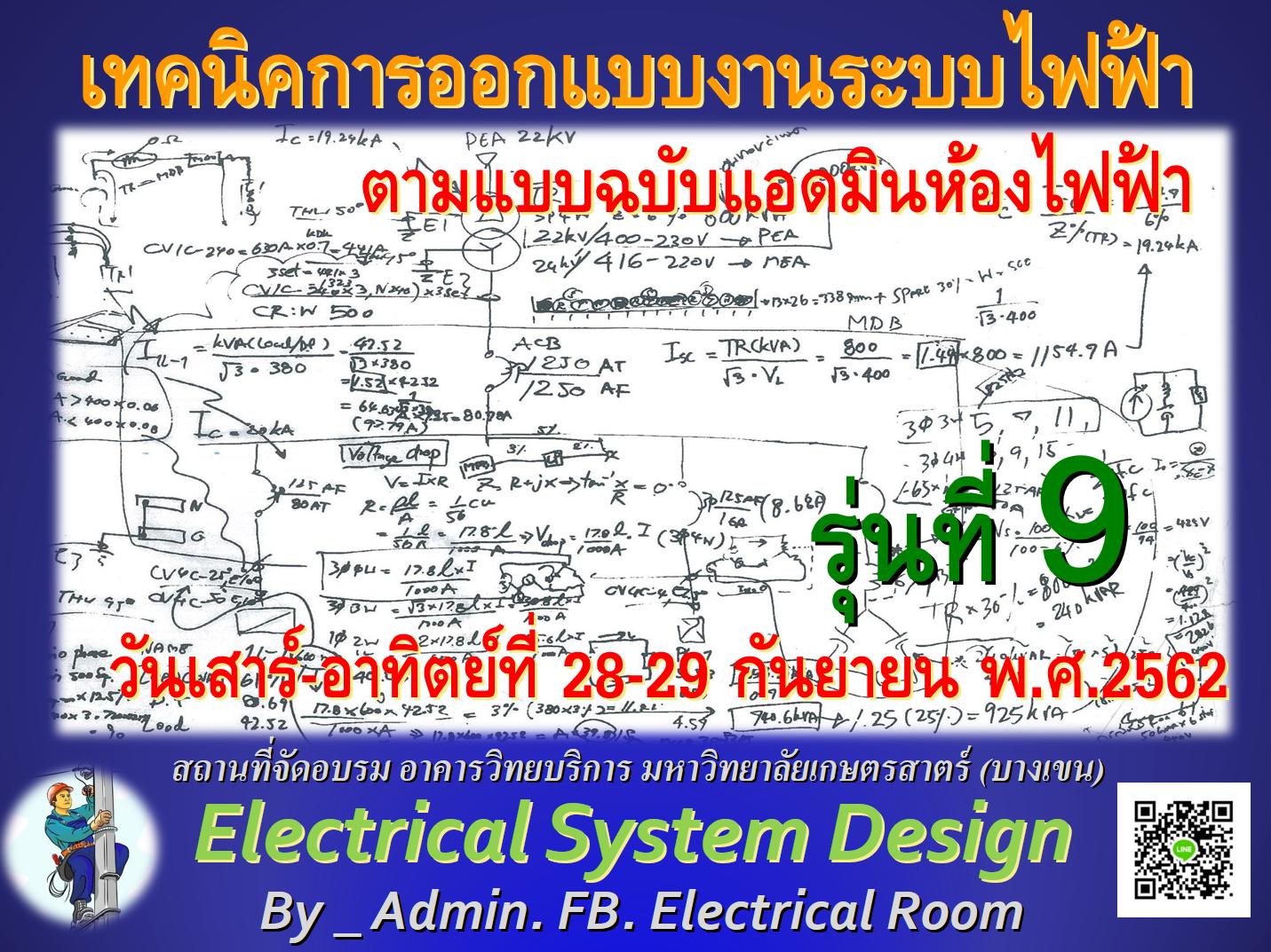 ออกแบบห้องไฟฟ้า