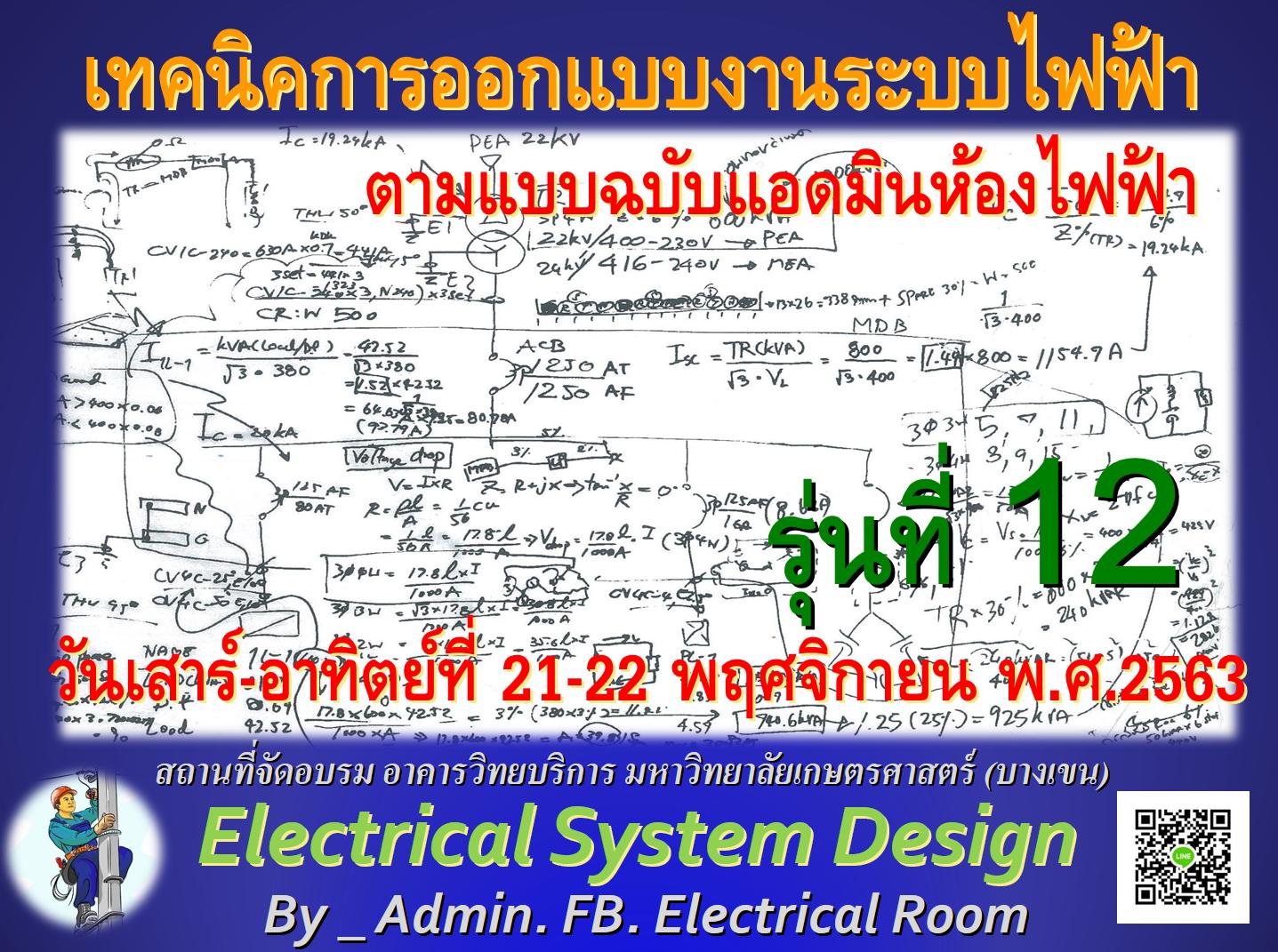 ออกแบบ-11